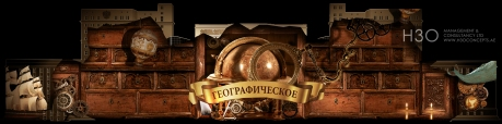 H3O RGO Moscow_TimeCabinet_5